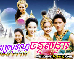 [ Movies ] Vong Sovan Chan Songwa (Vong Sovan Jan Songva ) - Khmer Movies, Thai - Khmer, Series Movies