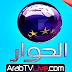 بث مباشر - قناة الحوار الفضائية Alhiwar TV HD Live