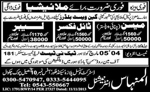 FIND JOBS IN PAKISTAN MASON TIL FIXER LABOUR JOBS IN PAKISTAN LATEST JOBS IN PAKISTAN
