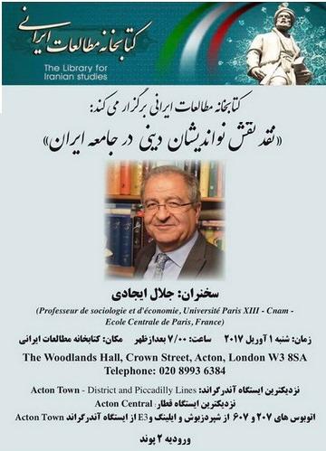 سخنرانی دکتر جلال ایجادی. لندن