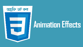 ব্লগার Thumbnails Image এ Css3 Animation Effects যুক্ত করুন