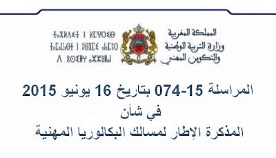 المراسلة 15-074 بتاريخ 16 يونيو 2015 في شأن المذكرة الإطار لمسالك البكالوريا المهنية