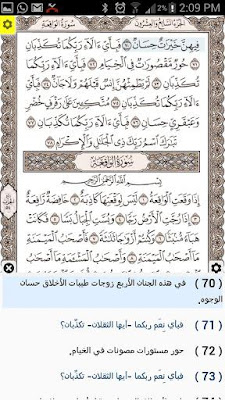 Ayat – Holy Quran ( Android Apps )