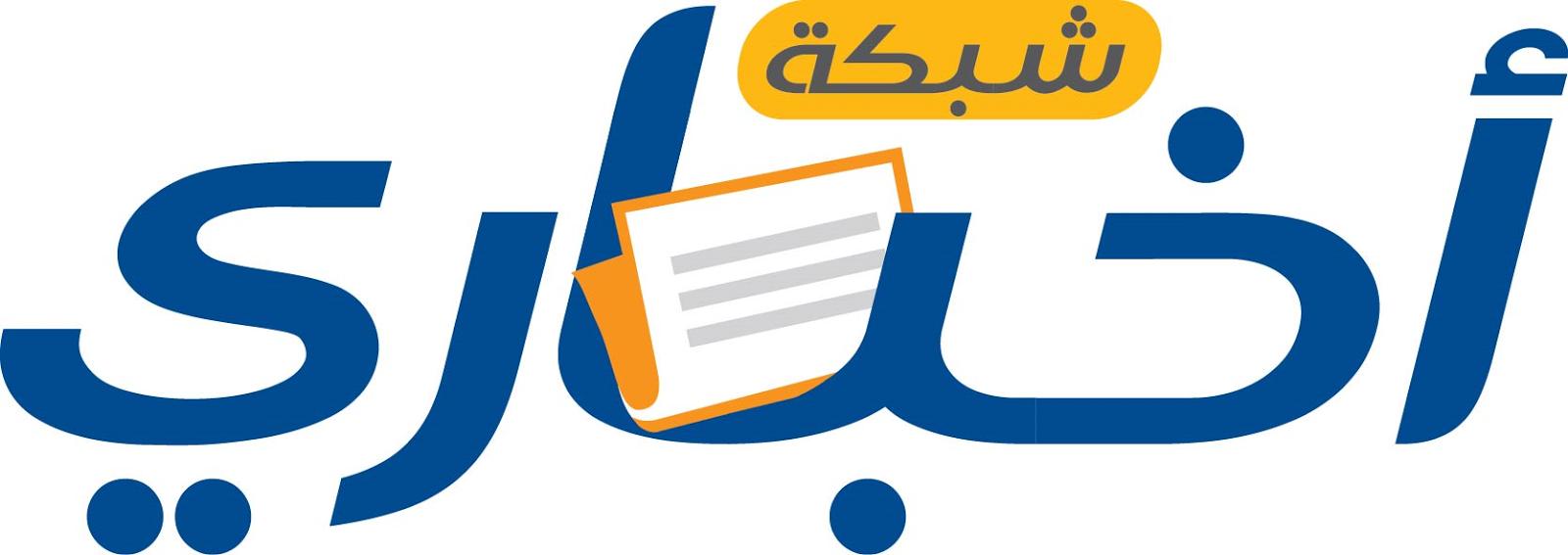شبكة اخباري الاخبارية