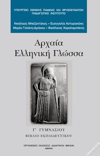 Αρχαια Ελληνικη Γλωσσα Γ Γυμνασιου βιβλιο εκπαιδευτικου