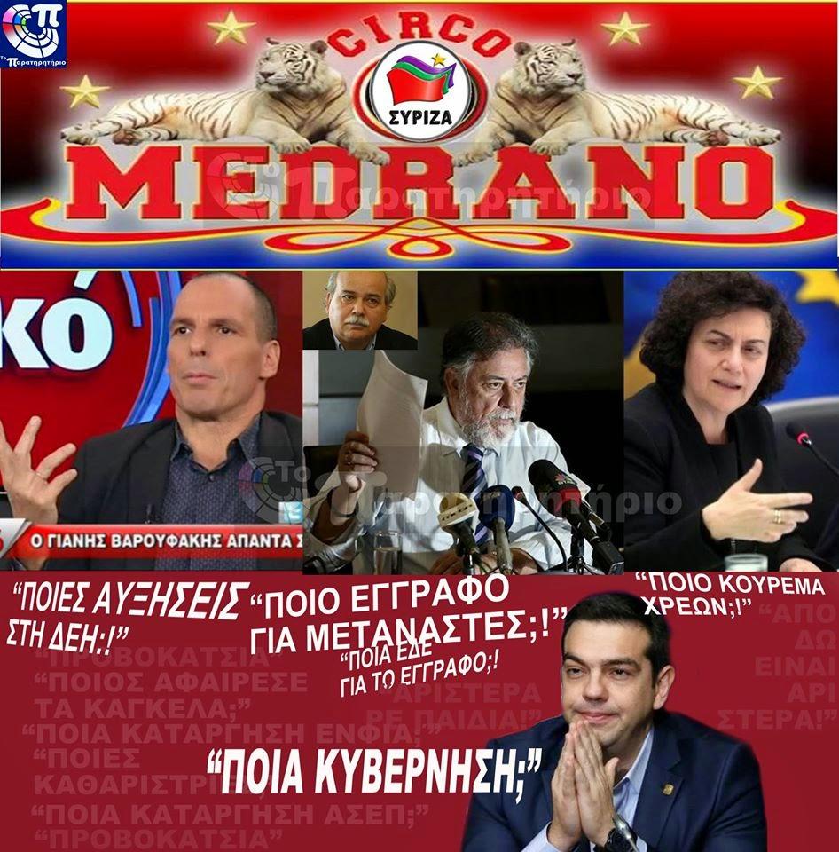 Δειλοί και αμετανόητα δίγλωσσοι...Δεν τολμούν να μιλήσουν για δημοψήφισμα γιατί ο Τσίπρας έχει συμφωνήσει με την Μέρκελ! Όλα γίνονται για να εξαπατηθούν οι Πολίτες