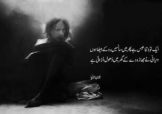 2 Lines Urdu Poetry on joon alia