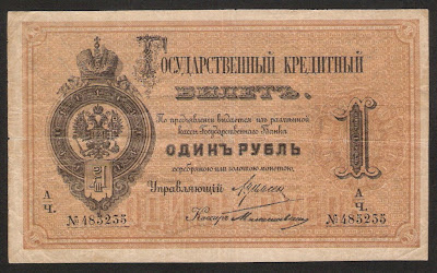 Empire Russian rouble banknotes