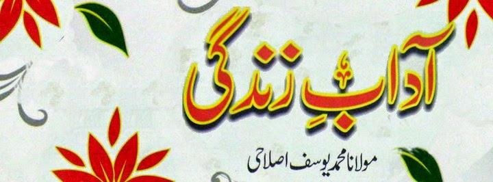 Adab-e-Zindagi, Adab-e-Zindagi in urdu, Adab-e-Zindagi in english, Adab-e-Zindagi in Hindhi, Adab-e-Zindagi urud pdf, Adab-e-Zindagi english pdf, Adab-e-Zindagi hindhi pdf, Adab-e-Zindagi pdf download, Adab-e-Zindagi online, Adab-e-Zindagi facebook, Adab-e-Zindagi shayari, Adab-e-Zindagi download free, Adab-e-Zindagi writter, Adab-e-Zindagi Islamic book,  Adab-e-Zindagi by Mohammad Yousuf Islahi
