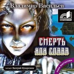 Смерть или Слава. Владимир Васильев — Слушать аудиокнигу онлайн