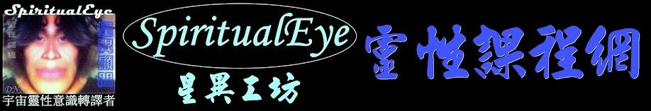 SpiritualEye星異工坊主頁網