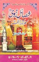 Khasail-e-Nabavi (s.a.w)