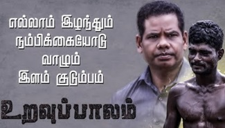 Uravuppalam   Episode 21   IBC Tamil Tv