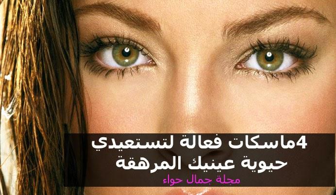 4 ماسكات فعالة لتستعيدي حيوية عينيك المرهقة مجلة جمال حواء