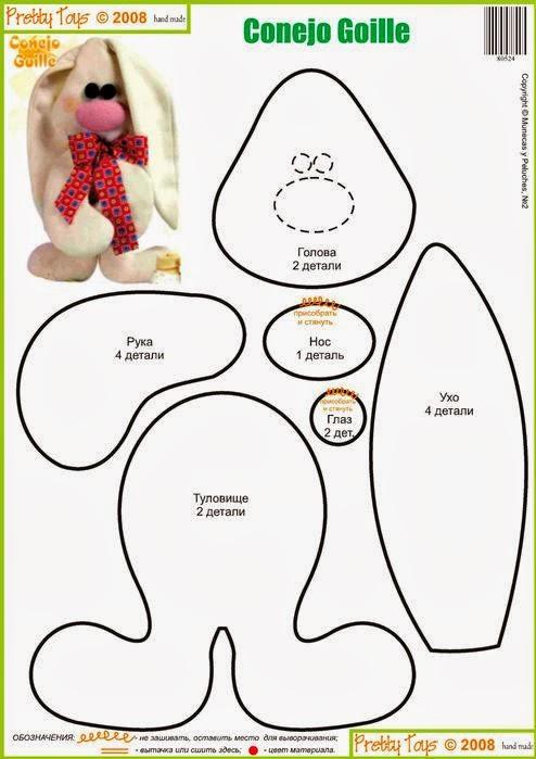Объемные игрушки из фетра выкройки