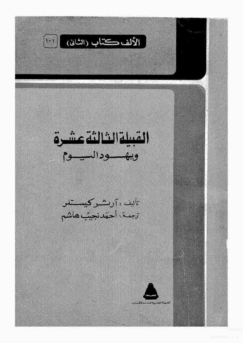 القبيلة الثالثة عشر ويهود اليوم - آرثر كيستلر pdf