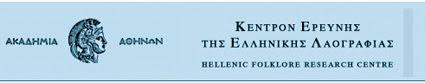Κέντρο Ερεύνης της Ελληνικής Λαογραφίας της Ακαδημίας Αθηνών