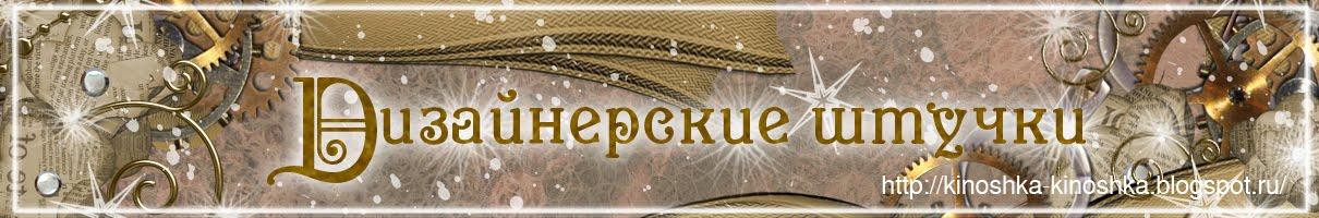 Дизайнерские штучки Людмилы Лосевой
