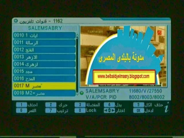 حمل احدث ملف قنوات عربى يعمل على معظم الرسيفرات الصينى اقمار نيل سات بتاريخ 2.11.2014