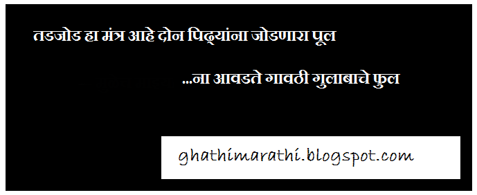 marathi ukhane for women girls female navari14