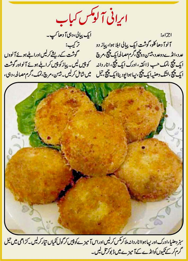 Urdu recepies 4u new recipe of irani mixed potato kabab in urdu potatos use in large quantity for food mostly children like it irani mixed potato kabab is actually quite easy to make serve these kababs with ketchup or forumfinder Choice Image