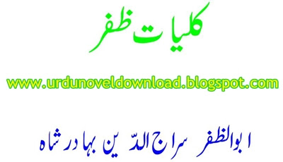 Urdu Poetry Book Kuliyaat-e-Zafar