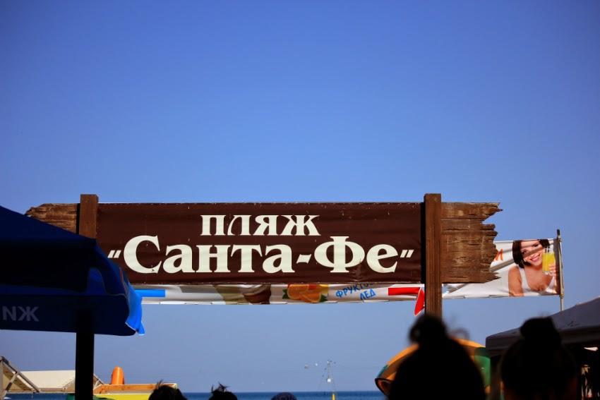 Анапа, Черное море, лето 2014, пляж Санта-Фе