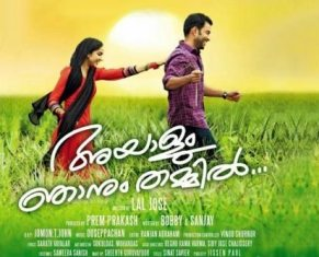 Watch Ayalum Njanum Thammil (2012) Malayalam Movie Online