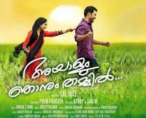 Watch Ayalum Njanum Thammil (2012) Malayalam Movie Online