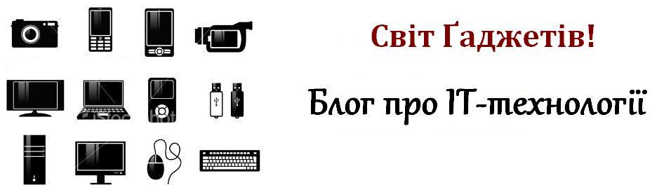 Свiт Ґaджeтів!