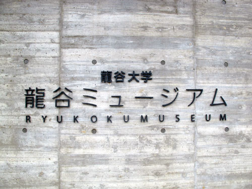 Ryukoku Museum in Kyoto