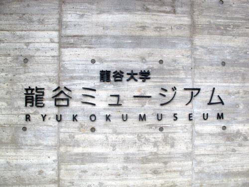 Ryukoku Museum in Kyoto