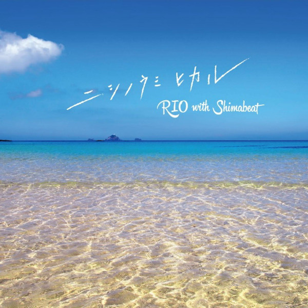 [Single] RIO with Shimabeat – Your Story / ニシノウミヒカル (2016.04.30/MP3/RAR)