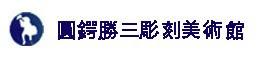 円鍔勝三彫刻美術館