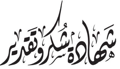 شكر وتقدير ملف انجاز زكريا شلدان