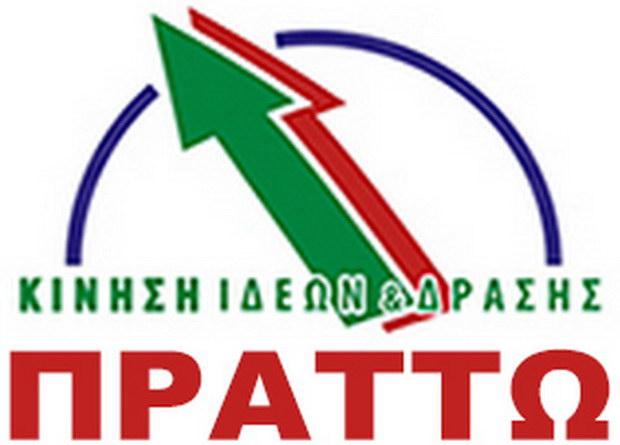 Γενική συνέλευση του Κινήματος Ιδεών και Δράσης «ΠΡΑΤΤΩ» στην Αλεξανδρούπολη