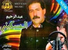 Abderrahim el meskini-Matal3ach 2014