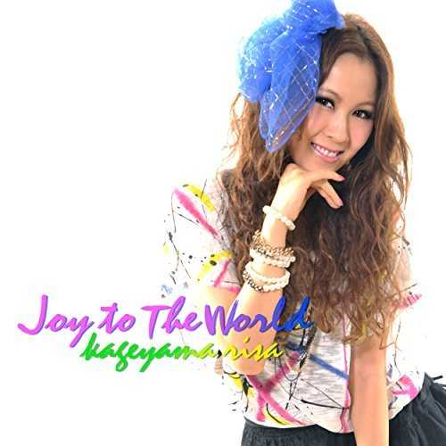 [Single] 影山リサ – Joy to The World (2015.07.01/MP3/RAR)