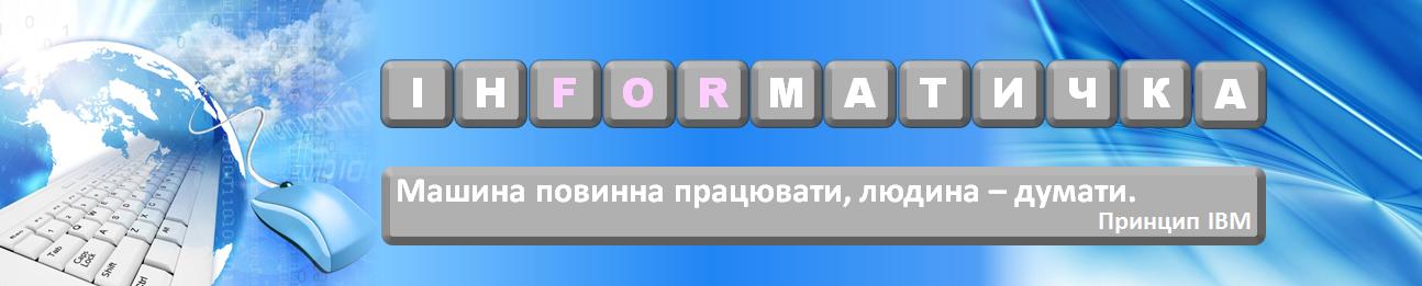 Інформатичка