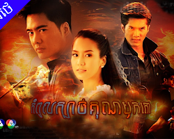 [ Movies ] Kompol Kbach Kun Buk Tao  - Thai Drama In Khmer Dubbed - Thai Lakorn - Khmer Movies, Thai - Khmer, Series Movies