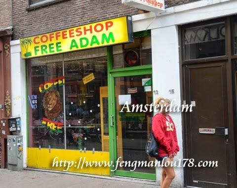 自由亚当咖啡馆