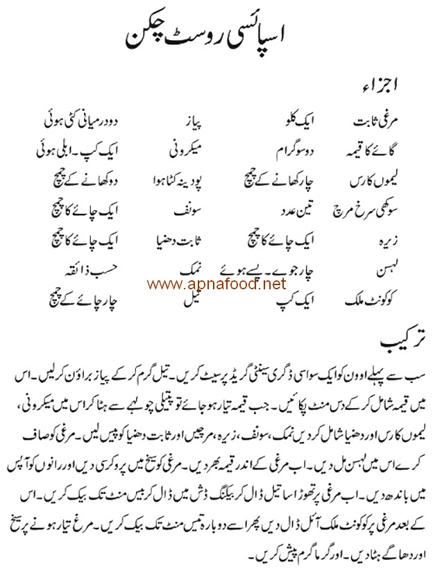 Imagenes De Steam Roast Chicken Recipe In Urdu