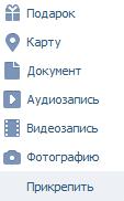 Прикрепить файлы Вконтакте