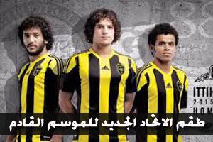 طقم الاتحاد الجديد في الموسم 2016 من adidas