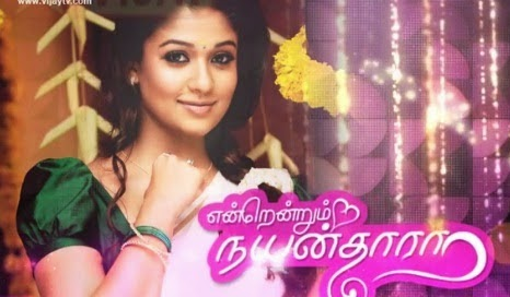 Endrendrum Nayanthara Vijay Tv Special Program May Day Speical,May Thina Sirappu Nigalchigal 01-05-2014, May 1st 2014
