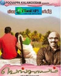 Vengayam (2011) - Tamil Movie