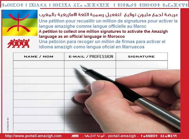 عريضة المليون توقيع لتفعيل ترسيم الامازيغية