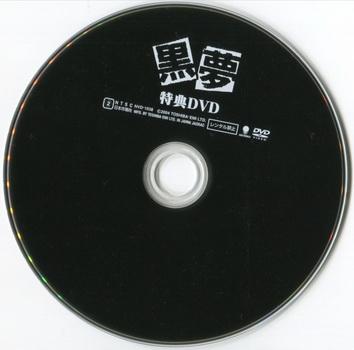 [DVDISO] 黒夢 – 黒夢BOX (2004.04.28)