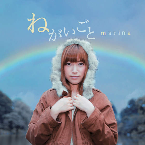 [Single] MARINA – ねがいごと (2016.01.13/MP3/RAR)