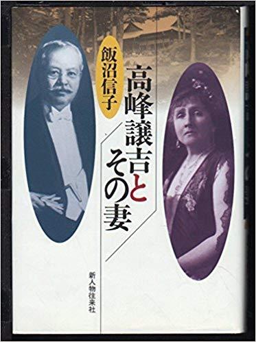 飯沼信子著「高峰譲吉とその妻」(1993)